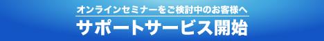 オンラインセミナーサポートサービス